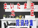 さいたま市北区 賃貸特集!!