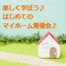 はじめてのマイホーム勉強会♪
