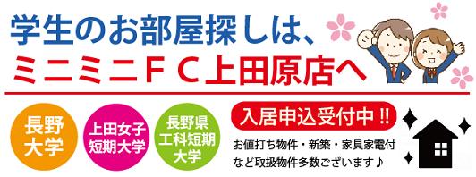 ミニミニFC上田原店□皆様のお部屋探しを全力でサポートさせていただきます□