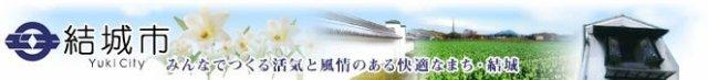 http://www.city.yuki.lg.jp/6/5334.html