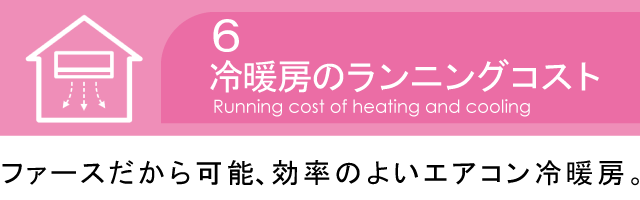 ファースだから可能、効率のよいエアコン冷暖房。