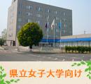群馬県立女子大向け賃貸アパート