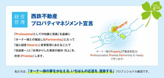 【西鉄不動産 プロパティマネジメント宣言】          福岡市の賃貸管理のことならにしてつの賃貸へお任せください。