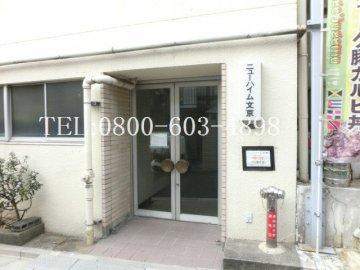 ニューハイム文京 新宿区 中古マンション  リノベーション