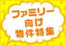 ファミリー向け★賃貸物件