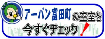 アーバン富田町の空室を今すぐチェック!