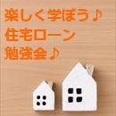 住宅ローン勉強会♪フジ不動産♪