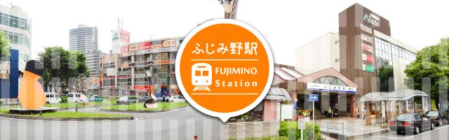 東武東上線 ふじみ野駅 土地 特集