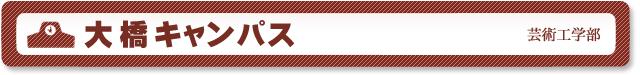 大橋キャンパス 九大前不動産 一人暮らし 大橋 九州大學 受験 九州大学 賃貸 学生寮 ドミトリー