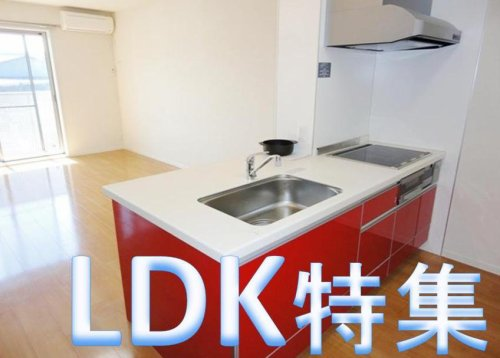 松本市のLDK賃貸特集