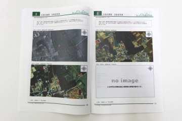 土地の履歴・航空写真のイメージ