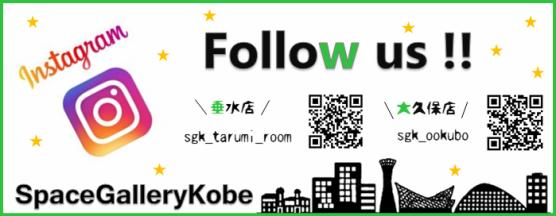 明石 大久保 賃貸 スペースギャラリー神戸 大久保店 LINEでお部屋探し
