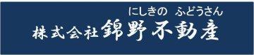 株式会社錦野不動産