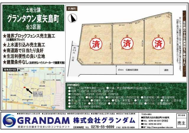 GT東矢島町
