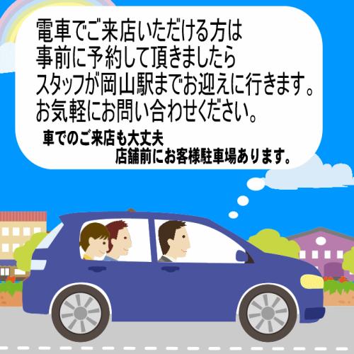 電車でご来店いただける方は事前に予約して頂きましたらスタッフが岡山駅までお迎えに行きます。