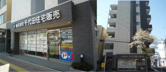 昭島市の不動産なら千代田住宅販売