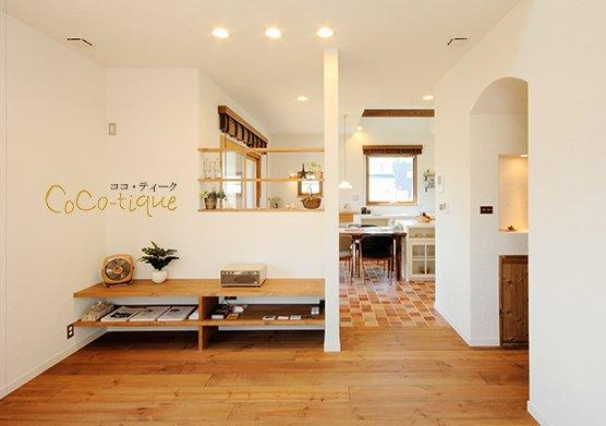 新築住宅 coco-tique