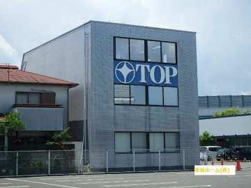 外観 目印は'TOP'!!