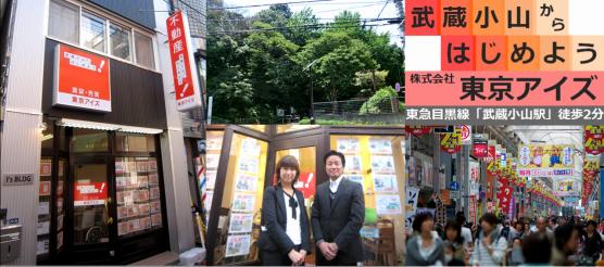 武蔵小山からはじめよう。株式会社東京アイズ