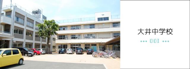 大井中学校