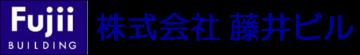 株式会社藤井ビル