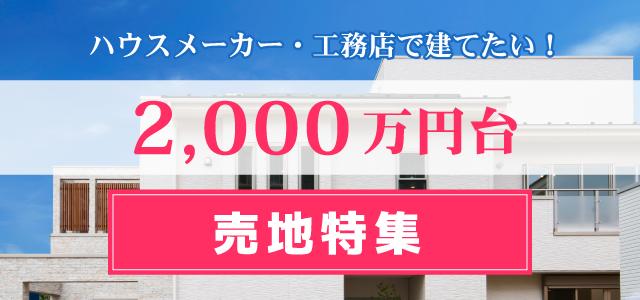 2000万円台売地特集