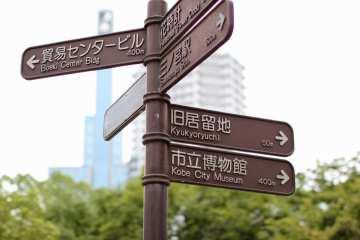 ベリスタ神戸旧居留地