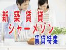 新築シャーメゾン 賃貸特集!!