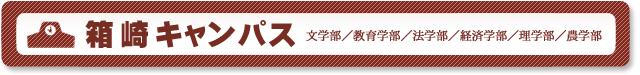 箱崎キャンパス 九大前不動産 一人暮らし 箱崎 九州大學 受験 九州大学 賃貸 学生寮 ドミトリー
