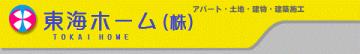 東海ホーム 株式会社