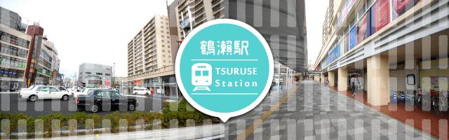 東武東上線 鶴瀬駅 一戸建て 特集