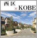 神戸市西区×KOBE