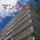 人気のマンション特集