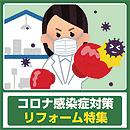 コロナ感染症対策リフォーム特集