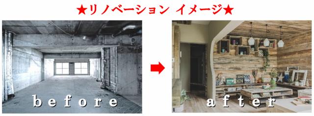 今回のリノベーションスタイル→オーガニック