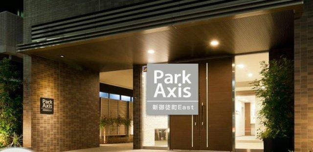 パークアクシス(Park Axis)パークアクシス新御徒町East