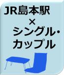 JR島本駅のシングル・カップル向け賃貸物件