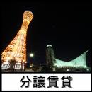 分譲賃貸☆マンション☆スペースギャラリー神戸大久保店