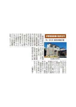 春日新田2丁目「リフォーム戸建」