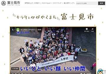 富士見市PRサイト