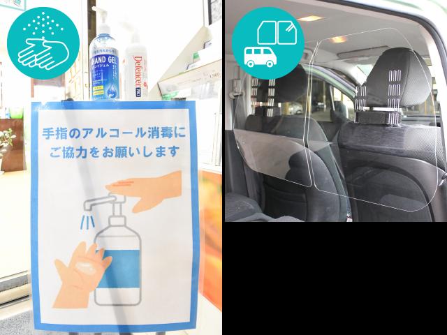 アルコール消毒、案内用営業車