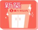 【ピカピカ】新築&築浅賃貸アパート!
