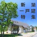 福岡市西区、糸島市の新築一戸建て