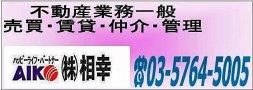 立会川、平和島、大井町、大森の賃貸情報豊富な相幸不動産