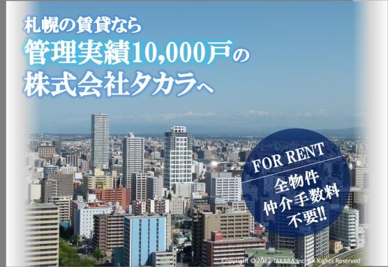 仲介手数料無料の賃貸アパート・マンションをご紹介します。