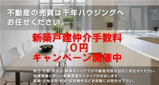 枚方市不動産仲介会社 千年ハウジング 新築仲介手数料0円