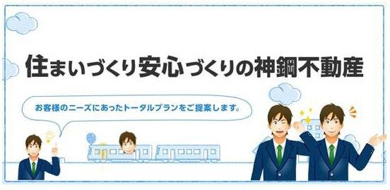 阪神間・神戸・明石~加古川までの住まいの購入・売却はお任せください。お客様のニーズにあったトータルプランをご提案させて頂きます。