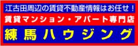江古田ハウジング
