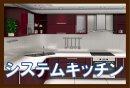 中野坂上近辺のシステムキッチンありの賃貸