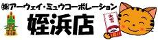 ㈱アーウェイ・ミュウコーポレーション姪浜店